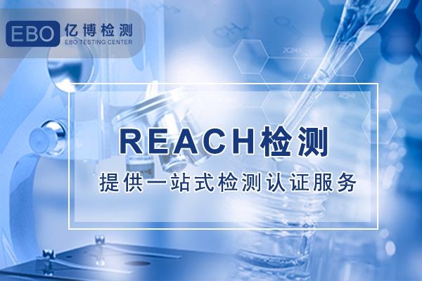 欧盟REACH(SVHC)检测209项清单